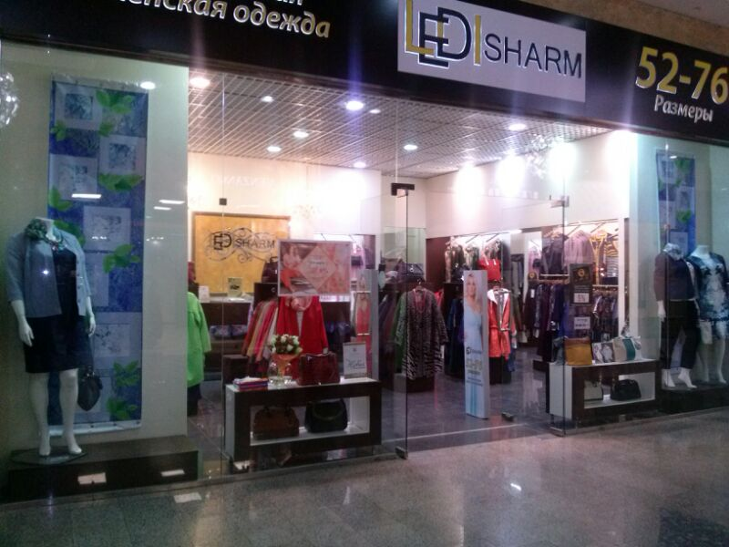 Магазины Женской Одежды Новгороде